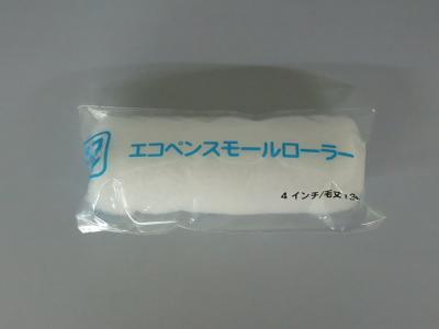 【塗装/ローラー】エコペン スモールローラー 13ミリ 4インチ