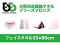 【熱中症対策/消臭用品】分解消臭繊維タオル ブリーズブロンズ フェイスタオル(33cm×80cm)/オフホワイト
