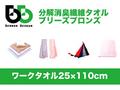 【熱中症対策/消臭用品】分解消臭繊維タオル ブリーズブロンズ ワークタオル(25cm×110cm)/グレー