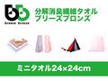 【熱中症対策/消臭用品】分解消臭繊維タオル ブリーズブロンズ ミニタオル(24cm×24cm)/オフホワイト