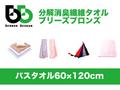 【熱中症対策/消臭タオル】分解消臭繊維タオル ブリーズブロンズ バスタオル(60cm×120cm)/オフホワイト