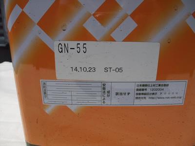 【塗料・アウトレット】オーデフレッシュSI−100[3] GN−55:15K