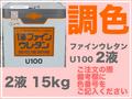 【調色】ファインウレタンU100(2液)15kg  日本塗料工業会