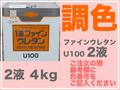 【調色】ファインウレタンU100(2液)4kg  日本塗料工業会