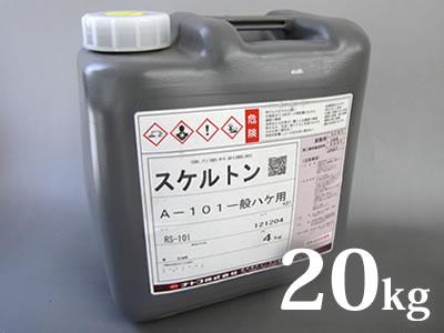 【塗料品/塗装/強力塗料剥離剤】スケルトン A-101 一般刷毛用 20kg