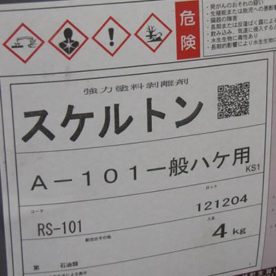 【塗料品/塗装/強力塗料剥離剤】スケルトン A-101 一般刷毛用 1kg