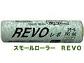 【塗装/ローラー】スモールローラー REVO 4インチ/8mm 1本