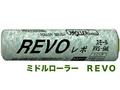 【塗装/ローラー】ミドルローラー REVO 7インチ/8mm 1本