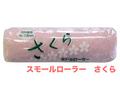 【塗装/ローラー】スモールローラー さくら 4インチ/4mm 1本