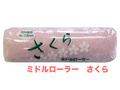 【塗装/ローラー】ミドルローラー さくら 7インチ/4mm 1本