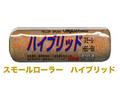 【塗装/ローラー】スモールローラー ハイブリッド 4インチ/13mm 1本
