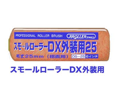 【塗装/ローラー】スモールローラーDX外装用 4インチ/25mm 1本