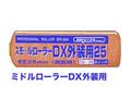 【塗装/ローラー】ミドルローラーDX外装用 7インチ/25mm 1本