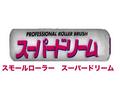 【塗装/ローラー】スモールローラー スーパードリーム 4インチ/5mm 1本