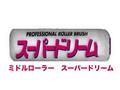 【塗装/ローラー】ミドルローラー スーパードリーム 7インチ/5mm 1本