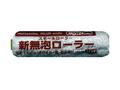 【塗装/ローラー】スモールローラー 新無泡ローラー 4インチ/14mm 1本