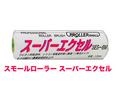 【塗装/ローラー】スモールローラー スーパーエクセル 4インチ/13mm 1本