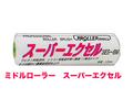 【塗装/ローラー】ミドルローラー スーパーエクセル 7インチ/13mm 1本