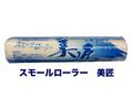 【塗装/ローラー】スモールローラー 美匠 4インチ/5mm 1本
