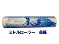 【塗装/ローラー】ミドルローラー 美匠 7インチ/5mm 1本
