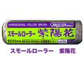 【塗装/ローラー】スモールローラー 紫陽花 4インチ/20mm 1本