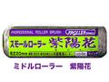 【塗装/ローラー】ミドルローラー 紫陽花 7インチ/20mm 1本