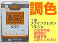 1液ファインウレタンU100(ニッペND割高色:調色)15kg 【艶有】