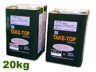 【塗料品/塗料】タケトップ 20kg・グレイ 1液水性保護美装・簡易防水材