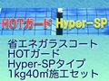 【塗料品/ガラスコート】省エネガラスコート HOTガードHyper-SPタイプ 1kg40m2施工セット
