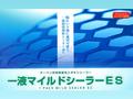 【塗料品/弱溶剤/下塗材/外装用】一液マイルドシーラーES クリヤー 14kg