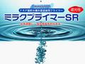 【塗料品/弱溶剤/下塗材/FRP製貯水槽用】ミラクプライマーSR 15kg/s
