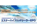 【塗料品/弱溶剤/下塗材/外装用】エスケーハイブリッドシーラーEPO  15kg/s