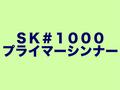 【塗料品/溶剤/希釈剤】SK#1000プライマーシンナー 16L