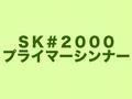 【塗料品/溶剤/希釈剤】SK#2000プライマーシンナー 16L