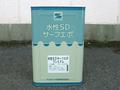 【塗料品/水性/下地調整材/窯業系サイディングボード用】水性SDサーフエポプレミアム 15kg