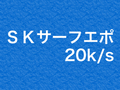 【塗料品/強溶剤/下地調整材】SKサーフエポ 20kg/s