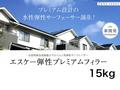 【塗料品/水性/下地調整材】エスケー弾性プレミアムフィラー 15kg