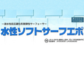 【塗料品/水性/下地調整材】水性ソフトサーフエポ 16kg