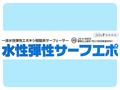 【塗料品/水性/下地調整材】水性弾性サーフエポ 16kg