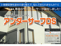 【塗料品/水性/下地調整材】アンダーサーフDS 20kg