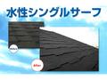 【塗料品/水性/下地調整材/屋根用】水性シングルサーフ 15kg