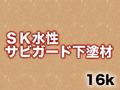 【塗料品/水性/サビ止め/鉄部用】SK水性サビガード下塗材 16kg シロ