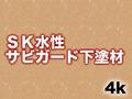 【塗料品/水性/サビ止め/鉄部用】SK水性サビガード下塗材 4kg シロ