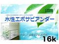 【塗料品/水性/サビ止め/鉄部用】水性エポサビアンダー 16kg シロ