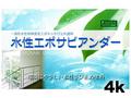 【塗料品/水性/サビ止め/鉄部用】水性エポサビアンダー 4kg シロ