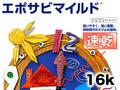 【塗料品/弱溶剤/サビ止め/鉄部用】エポサビマイルド 16kg 赤サビ
