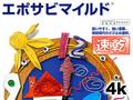 【塗料品/弱溶剤/サビ止め/鉄部用】エポサビマイルド 4kg 赤サビ