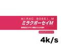 【塗料品/強溶剤/サビ止め/鉄部用】ミラクボーセイM 4kg/s 赤サビ