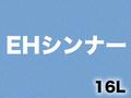 【塗料品/希釈材】EHシンナー 16L