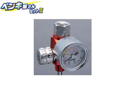 【塗装機/機械・その他】手元圧力計 HAV-503-B <ペンキ屋さんセット2オプション>
